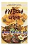 АРАБСКА КУХНЯ - КУЛИНАРНА ЕНЦИКЛОПЕДИЯ - ВАНЯ ТОДОРОВА - СКОРПИО