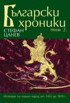 БЪЛГАРСКИ ХРОНИКИ - Том 2 - СТЕФАН ЦАНЕВ - меки корици - ЖАНЕТ 45