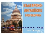 БЪЛГАРО - АНГЛИЙСКИ РАЗГОВОРНИК - ВЛАДИМИР ФИЛИПОВ - СКОРПИО