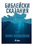 БИБЛЕЙСКИ СКАЗАНИЯ - ЗЕНОН КОСИДОВСКИ - СИЕЛА