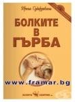 БОЛКИТЕ В ГЪРБА - ИРИНА СУДАРУШКИНА - СКОРПИО
