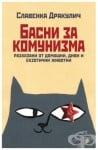 БАСНИ ЗА КОМУНИЗМА - СЛАВЕНКА ДРАКУЛИЧ - ЖАНЕТ 45