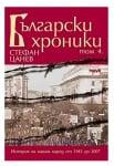 БЪЛГАРСКИ ХРОНИКИ - Том 4  - СТЕФАН ЦАНЕВ - меки корици - ЖАНЕТ 45