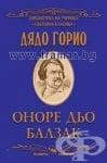 ДЯДО ГОРИО - ОНОРЕ ДЬО БАЛЗАК - СКОРПИО