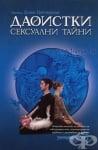 ДАОИСТКИ СЕКСУАЛНИ ТАЙНИ - МАСТЪР ДЗИЕН ЦЕТНЕРСАН
