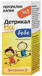ДЕТРИКАЛ 400 БЕБЕ ВИТАМИН D3 капки 30 мл