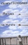 ФИЗИКА НА ТЪГАТА - ГЕОРГИ ГОСПОДИНОВ  - ЖАНЕТ 45