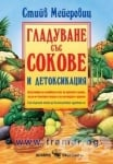 ГЛАДУВАНЕ СЪС СОКОВЕ И ДЕТОКСИКАЦИЯ - СТИЙВ МЕЙЕРОВИЦ - СКОРПИО