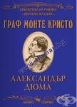 ГРАФ МОНТЕ КРИСТО - СВЕТОВНА КЛАСИКА - АЛЕКСАНДЪР ДЮМА - СКОРПИО
