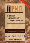 ГРИП И ДРУГИ ПРОСТУДНИ ЗАБОЛЯВАНИЯ - АЛЕКСАНДРА ВАСИЛЕВА - СКОРПИО