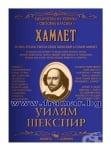 ХАМЛЕТ - СВЕТОВНА КЛАСИКА - УИЛЯМ ШЕКСПИР - СКОРПИО