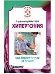 ХИПЕРТОНИЯ - НАЙ-ДОБРИТЕ МЕТОДИ ЗА ЛЕЧЕНИЕ - д-р В.ДИМИТРОВ