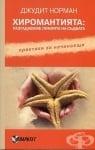 ХИРОМАНТИЯТА - РАЗГАДАВАМЕ ЛИНИЯТА НА СЪДБАТА - ДЖ.НОРМАН
