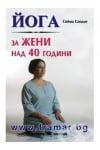 ЙОГА ЗА ЖЕНИ НАД 40 ГОДИНИ - СИЙМА СОНДХИ - СКОРПИО