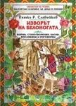 ИЗВОРЪТ НА БЕЛОНОГАТА - П. Р. СЛАВЕЙКОВ - СКОРПИО