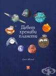 ДЕВЕТ ХРЕМАВИ ПЛАНЕТИ - РУМЕН ИВАНЧЕВ - ЖАНЕТ 45