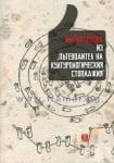 ИЗ ПЪТЕВОДИТЕЛ НА КУЛТУРОЛОГИЧЕСКИЯ СТОПАДЖИЯ - МАРИЯ ГРУЕВА - ЖАНЕТ 45