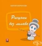 РИСУНКИ БЕЗ ЛИЛАВО - МАРИЯ МАРИНОВА - ЖАНЕТ 45