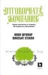 ОТГОВОРНАТА КОМПАНИЯ - ИВОН ШУИНАР, ВИНСЪНТ СТЕНЛИ - ЖАНЕТ 45