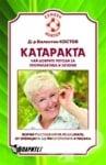 КАТАРАКТА - д-р В.КОСТОВ