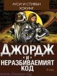 ДЖОРДЖ И НЕРАЗБИВАЕМИЯТ КОД - ЛУСИ И СТИВЪН ХОКИНГ - СИЕЛА