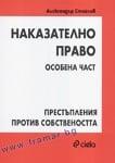 НАКАЗАТЕЛНО ПРАВО - ОСОБЕНА ЧАСТ - ПРЕСТЪПЛЕНИЯ ПРОТИВ СОБСТВЕНОСТТА - ДОЦ. Д-Р АЛЕКСАНДЪР СТОЙНОВ - СИЕЛА