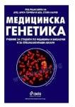 МЕДИЦИНСКА ГЕНЕТИКА - СТОЯН ЛАЛЧЕВ - СИЕЛА