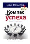 КОМПАС КЪМ УСПЕХА - КАЗУО ИНАМОРИ - ХЕРМЕС