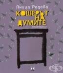 КОШЕРЪТ НА ДУМИТЕ - ЯНИЦА РАДЕВА - ЖАНЕТ 45