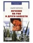 ЛЕЧЕНИЕ НА РАК И ДРУГИ БОЛЕСТИ - АНДРЕЙ МИРОНОВ