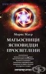 МАГЬОСНИЦИ, ЯСНОВИДЦИ И ПРОСВЕТЛЕНИ - МОРИС МАГР