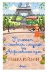 МАЛКИЯТ АНТИКВАРЕН МАГАЗИН ПОД АЙФЕЛОВАТА КУЛА - РЕБЕКА РЕЙЗИН - СИЕЛА