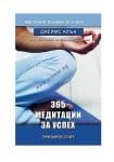 МЕДИТАЦИЯ ЗА УСПЕХ - 365 ДЖЕЙМС АЛЪН