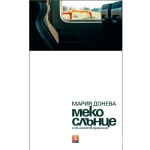 МЕКО СЛЪНЦЕ - МАРИЯ ДОНЕВА - ЖАНЕТ 45