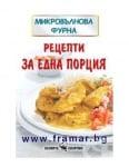 МИКРОВЪЛНОВА ФУРНА - РЕЦЕПТИ ЗА ЕДНА ПОРЦИЯ - СОНЯ АЛИСЪН - СКОРПИО