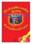 МИКРОВЪЛНОВА ФУРНА - ПЛАМЕН СЛАВЧЕВ - СКОРПИО