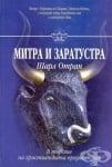МИТРА И ЗАРАТУСТРА - ШАРЛ ОТРАН