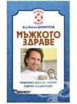 МЪЖКОТО ЗДРАВЕ - д-р В.ДИМИТРОВ