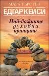 ЕДГАР КЕЙСИ: НАЙ-ВАЖНИТЕ ДУХОВНИ ПРИНЦИПИ - МАРК ТЪРСТЪН - ХЕРМЕС