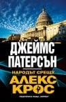 НАРОДЪТ СРЕЩУ АЛЕКС КРОС - ДЖЕЙМС ПАТЕРСЪН - ХЕРМЕС