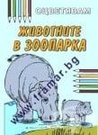 ЖИВОТНИТЕ В ЗООПАРКА - СКОРПИО