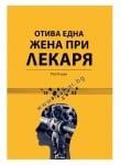 ОТИВА ЕДНА ЖЕНА ПРИ ЛЕКАРЯ - РЕЙ КЛУУН - ЖАНЕТ 45