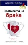 ПРАВИЛАТА НА БРАКА - ХАРИЕТ ЛЪРНЪР - ХЕРМЕС