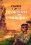 ПРИКАЗКА ЗА СТОЕДИН - НИКОЛА РУСЕВ  - ЖАНЕТ 45