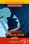 РАЗВИВАНЕ НА МАГНЕТИЧНА СИЛА - О. ХАШНУ ХАРА