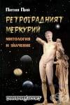 РЕТРОГРАДНИЯТ МЕРКУРИЙ - МИТОЛОГИЯ И ЗНАЧЕНИЕ - ПИТИЯ ПИЙ