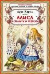 АЛИСА В СТРАНАТА НА ЧУДЕСАТА - ЛУИС КАРОЛ - СКОРПИО