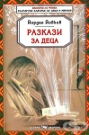 РАЗКАЗИ ЗА ДЕЦА - ЙОРДАН ЙОВКОВ - СКОРПИО