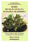 НЕЩО ПО БЪЛГАРСКАТА НАРОДНА МЕДИЦИНА - ЦАНИ ГИНЧЕВ - ШАМБАЛА
