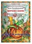 ЩУРЧОВО КОНЧЕ - БЪЛГАРСКА КЛАСИКА - АСЕН РАЗЦВЕТНИКОВ - СКОРПИО